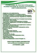 Регистрация ГБО