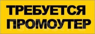 Расклейщик. Распространитель рекламной продукции. ИП Менин Р.А. Улица Борисенко 35а кор. 2