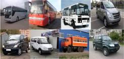 Услуги автобуса, легкового автомобиля, вахтового автобуса