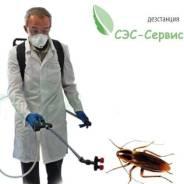 Уничтожение насекомых тараканы клопы блохХолодным Туманом (БЕЗ Запаха)