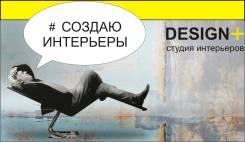 Дизайн и архитектура.