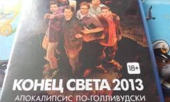 Blu-ray Disc. Новый! Конец света. 2013 г. Все лоты за 1 рубль!