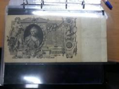 100 рублей 1910 г. катенька. Оригинал