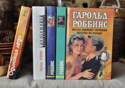 Г. Роббинс избранные произведения 5 книг. Цена за все !