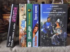 Подборка женских романов 5 книг. Цена за все !