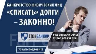 Банкротство физических лиц (Арбитражный управляющий)