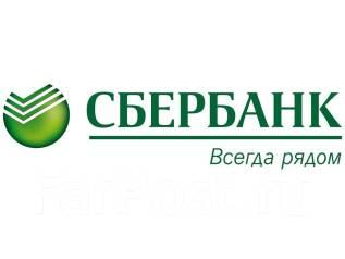 Менеджер по работе с клиентами. ПАО Сбербанк. Г. Владивосток