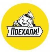 Водитель такси. Требуются водители в такси (г. Уссурийск)