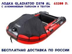 Гладиатор D 370 AL. Год: 2018 год, длина 4,20м., двигатель подвесной, 30,00л.с., бензин