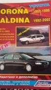 Книга по ремонту Corona caldina
