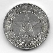 50 копеек 1922г. (ПЛ)