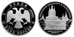 3 рубля 1994 год Смольный институт и монастырь Серебро ПРУФ