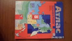 География. Класс: 8 класс