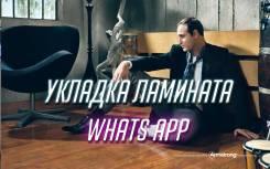 Укладка ламината / Whats App / Работаем в праздники и выходные
