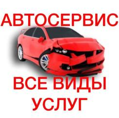 Автэлектрик 24ч, стартер-генератор ходовая ДВС и АКП диагностика кузов