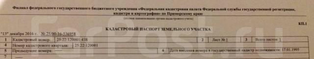 Продам земельный участок с домом и огородом в пгт Сибирцево. 1 500 кв.м., собственность, электричество, от частного лица (собственник). Документ на о...