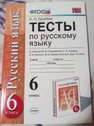 Задачники, решебники по русскому языку. Класс: 6 класс