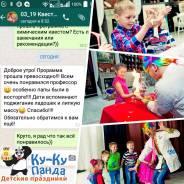 Детский квест с актёром/аниматором на день рождения