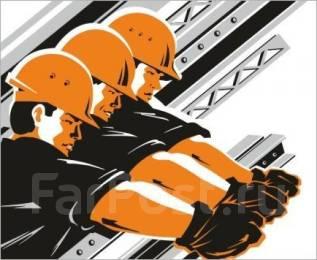 Строительство - Ремонт. Требуется бригада рабочих. ООО Дальстрой. ТЭЦ-3 Березовка
