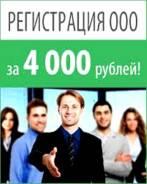 Регистрация ООО -4000, ИП-1500. Внесение изменений, ликвидация.