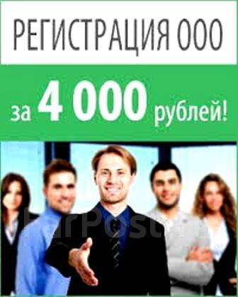 Регистрация ООО -4000, ИП-1200. Внесение изменений, ликвидация.