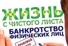 Защита Должников по кредитам и займам, всего от 2 000 руб. /мес.!
