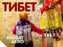 Лхаса. Экскурсионный тур. Золотой треугольник Тибета. Групповой тур