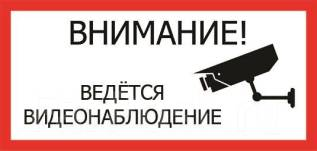 Табличка/наклейка видеонаблюдение