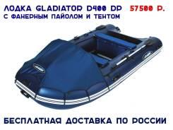 Гладиатор D 400 DP. Год: 2017 год, длина 4,00м., двигатель подвесной, 30,00л.с., бензин