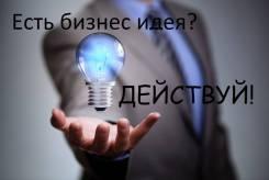 Ищу партнёра по бизнесу во Владивостоке