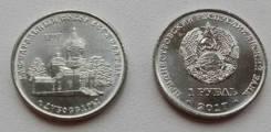 1 руб 2017, Приднестровье - собор всех Святых г. Дубоссары