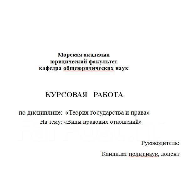 Продам курсовые работы по ТГП и Уголовному праву Доклад  Продам курсовые работы по ТГП и Уголовному праву Доклад прилагается в Хабаровске