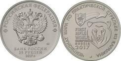 25 рублей Чемпионат по практической стрельбе из карабина. Центр города