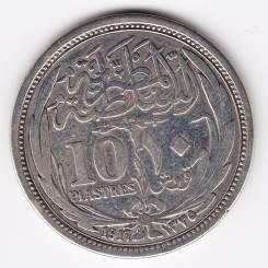 Египет 10 пиастров 1917 Британский протекторат Серебро