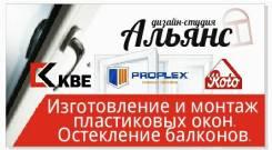 Монтажник окон ПВХ. ООО Дизайн-студия Альянс. Угольная