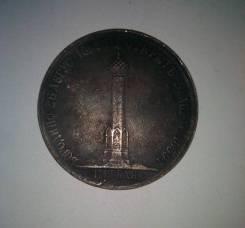 Монеты (новодел, копии)