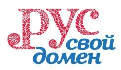 Новые домены . РУС по 29 рублей!