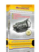 Защитная автохимия для Двигателя Моторесурс для АКПП