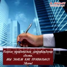 Аском №7 предлагает полный комплекс услуг по юридическому сопровождею