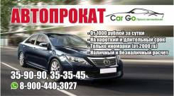 Автопрокат CarGo на Камчатке. Без водителя