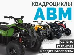 ABM Apache Track 150. исправен, есть птс, без пробега