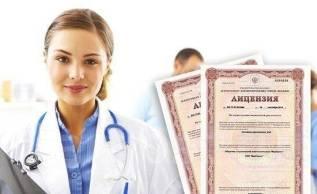"""Лицензирование медицинской деятельности """"под ключ"""""""