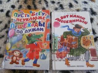 Одним лотом две очень хорошие детские книги.