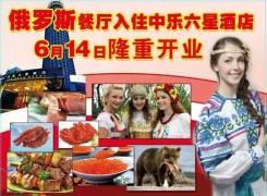 Приглашаем девушек на работу в Китай Официант