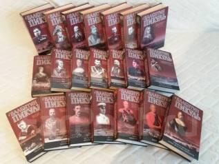 Продам книги В. Пикуль