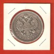 1 рубль 1907 г. Царская Россия. Оригинал