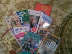 Продам учебники. Класс: 8 класс