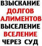 Взыскание Долгов В Анапе и Краснодарском крае