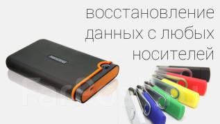 Восстановление Информации, Данных с жестких дисков Карт Памяти Флешек!