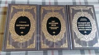 """Книги из серии """"Русь православная"""""""